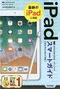 ゼロからはじめるiPadスマートガイド iPad/Pro/mini4対応 [ 技術評論社編集部 ]