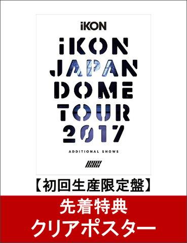 【先着特典】iKON JAPAN DOME TOUR 2017 ADDITIONAL SHOWS(DVD3枚組+CD2枚組 スマプラ対応)(初回生産限定盤)(クリアポスター付き) [ iKON ]