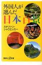外国人が選んだ日本百景 (講談社+α新書) [ ステファン・シャウエッカー ]