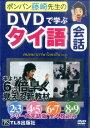DVD>ポンパン藤崎先生のDVDで学ぶタイ語会話(2〜9巻) [ 藤崎ポンパン ]