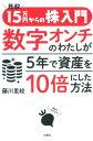 月収15万円からの株...