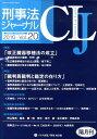刑事法ジャーナル(v.20) 特集:改正臓器移植法の成立 裁判員裁判と鑑定の在り方