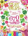 TEST the BEST(2018) 読者から人気が高かった毎日に必要な670製品のテス (晋遊舎