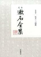 定本漱石全集(第5巻)