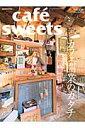 cafe-sweets (カフェースイーツ) vol.156 [ 柴田書店 ]