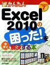 今すぐ使えるかんたんExcel 2010の困った!を今すぐ解決する本 Windows 7対応 [ 技術評論社 ]