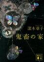 鬼畜の家 (講談社文庫) [ 深木章子 ]