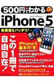 500でわかるiPhone5