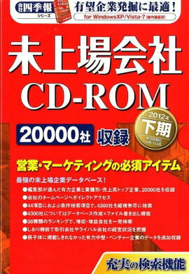 W��̤�����CD-ROM��2012�����