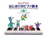 日本語ライセンス版 トンプソン : はじめてのピアノ教本 第3巻