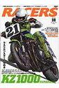 RACERS(volume 38) 最後の空冷モンスターKZ1000スーパーバイク (San-ei mook)