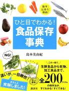 ひと目でわかる!食品保存事典