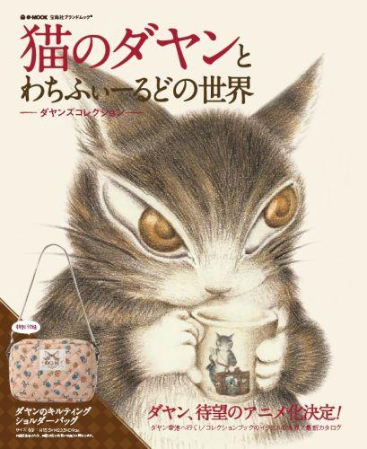 猫のダヤン