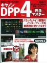 キヤノンDPP Ver.4完全マスター