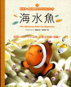 海水魚 ビギナ-のためのアクアリウムブック [ アクアリウムブック編集部 ]