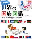 PriPri世界の国旗図鑑 国旗のぬりえCD-ROM付 (PriPriブックス) [ 苅安 望 ]