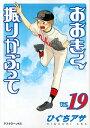 おおきく振りかぶって(Vol.19) (アフタヌーンKC) [ ひぐちアサ ]