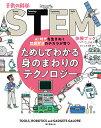 ためしてわかる身のまわりのテクノロジー AI時代を生きぬく問題解決のチカラが育つ (子供の科学STEM体験ブック) [ ニック・アーノルド ]