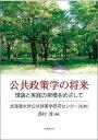 公共政策学の将来 [ 西村淳(社会保障論) ]