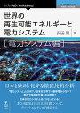 OD>世界の再生可能エネルギーと電力システム 電力システム編 (New Thinking and New Ways E-Bo) [ 安田陽 ]