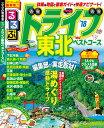 るるぶドライブ東北ベストコース('18) (るるぶ情報版)