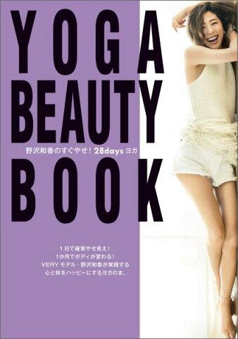 YOGA BEAUTY BOOK 野沢和香のすぐやせ!28daysヨガ (KOBUNSHA・美人時間ブック) [ 野沢和香 ]