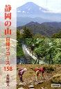 静岡の山 [ 永野敏夫 ]