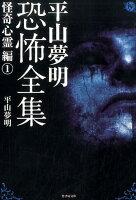 平山夢明恐怖全集(怪奇心霊編 1)