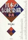 日本の伝統染織事典 [ 中江克己 ]