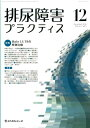 排尿障害プラクティス(VOL.24 NO.2(Dec) 特集:Male LUTSの薬物治療 「排尿障害プラクティス」編集委員会