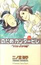 のだめカンタービレ(♯25(アンコールオペラ編)) (Kissコミックス) [ 二ノ宮知子 ]