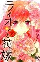ライオンと花嫁(1) (プリンセスコミックス プチプリ)