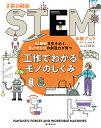 工作でわかるモノのしくみ AI時代を生きぬくモノづくりの創造力が育つ (子供の科学STEM体験ブック) ニック アーノルド
