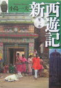 新西遊記(第2巻)