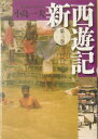 新西遊記(第3巻)