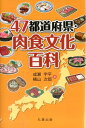 47都道府県・肉食文化百科 [ 成瀬宇平 ]