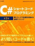 C#ショートコードプログラミング第2版 [ 川俣晶 ]