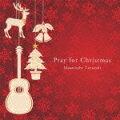 Pray for Christmas 〜聖夜へいざなうギターの調べ〜