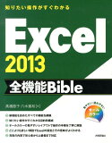 Excel2013全功能Bible [高桥慈子][Excel2013全機能Bible [ 高橋慈子 ]]
