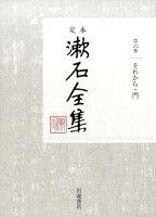 定本漱石全集(第6巻)