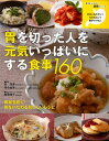 胃を切った人を元気いっぱいにする食事160 再発しないがんレシピ [ 加藤知子(管理栄養士) ]