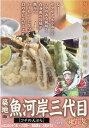 築地魚河岸三代目絶品集 コチの天ぷら (MY First BIG SPECIAL) [ はしもとみつお ]