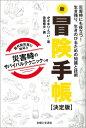新冒険手帳 [ 風間りんぺい ]