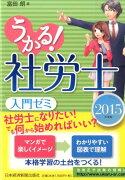 【ポイント5倍】【定番】<br />うかる!社労士入門ゼミ(2015年度版)