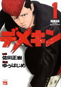 デメキン(1) (ヤングチャンピオンコミックス)
