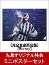 【ミニポスターセット 楽天ブックスver.付】乃木坂46 3rd YEAR BIRTHDAY LIVE【完全生産限定盤】【Blu-ray】 [ 乃木坂46 ]