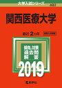 関西医療大学(2019) (大学入試シリーズ)