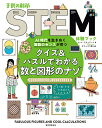 クイズ&パズルでわかる数と図形のナゾ AI時代を生きぬく算数のセンスが育つ (子供の科学STEM体験ブック) コリン スチュアート