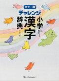 チャレンジ 小学漢字辞典 カラー版 コンパクト版