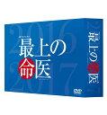 最上の命医 スペシャル2016&2017 DVD-BOX [...